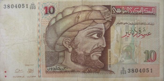 Ibn Khaldun banknote